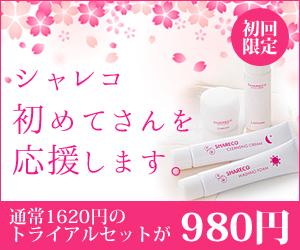 特別価格980円のシャレコトライアルセット