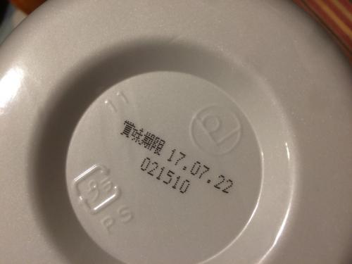 賞味期限 170722