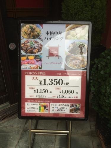 料金は土日祝日ランチ 1350円