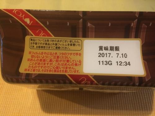 賞味期限 2017,7,10