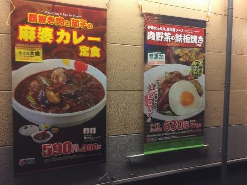 粗挽き肉と茄子の麻婆カレー定食ポスター