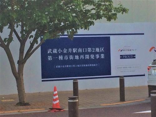 2018年4月28日の武蔵小金井駅南口第2地区第一種市街地再開発事業