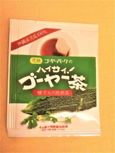 元祖ゴーヤパークのハイサイ! ゴーヤー茶 ティーパック 種子入り焙煎茶