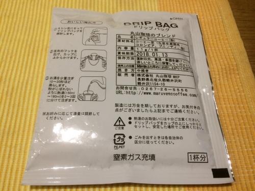 【丸山珈琲】のレギュラーコーヒー DRIP BAG