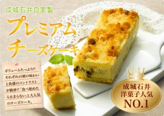 【成城石井】のプレミアムチーズケーキ洋菓子人気№1