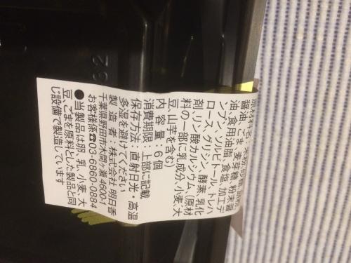 明日香の和菓子です