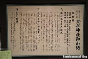 賣布(めふ)神社(松江市和多見町)13