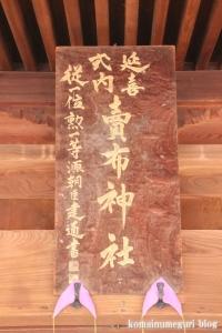 賣布(めふ)神社(松江市和多見町)31