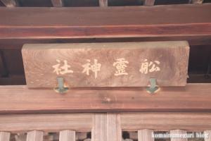 賣布(めふ)神社(松江市和多見町)49