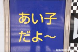 賣布(めふ)神社(松江市和多見町)78