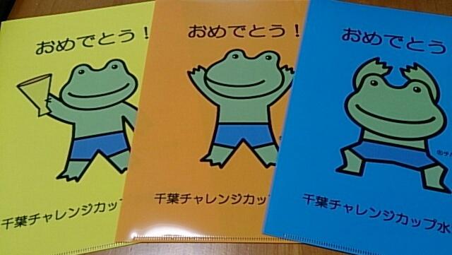 2017 千葉チャレ クリアファイル1・2・3位