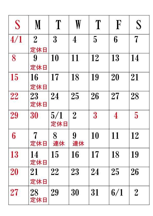 カレンダー-1