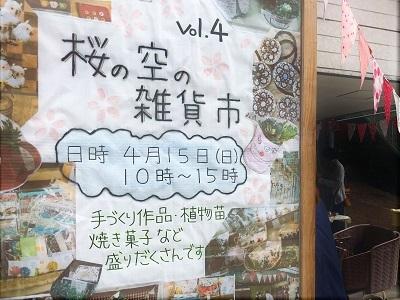 桜の空の雑貨市 (1)