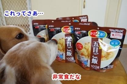 食べ物 2