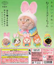 cat_easter_DPMP_nyuOL-01.jpg