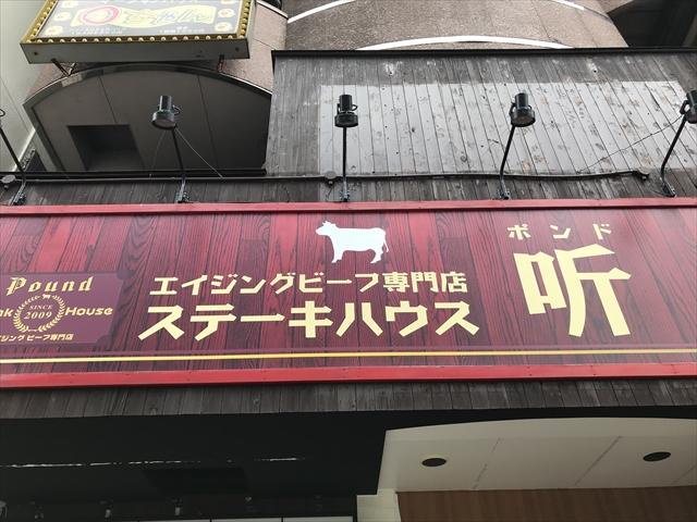 お得な熟成肉ランチ 听(ポンド)さん Reasonable price Aged-Beef Lunch