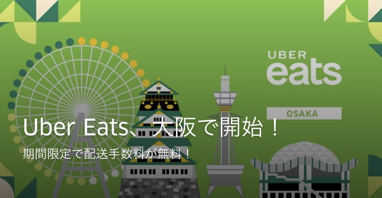 Uber Eats大阪登場!早速試してみました!今がお得! Latest HOT service, Uber Eats in Osaka I tried! Big Promotion Now!