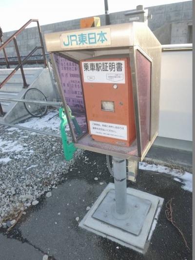 陸前大塚駅乗車証明書発行機