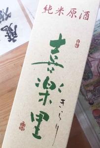 喜楽里 純米原酒①