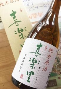 喜楽里 純米原酒③