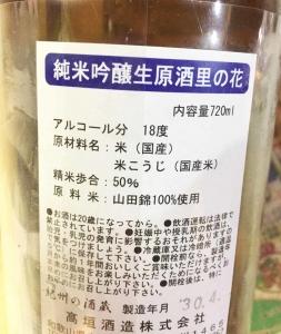 里の花 純米吟醸 生原酒②