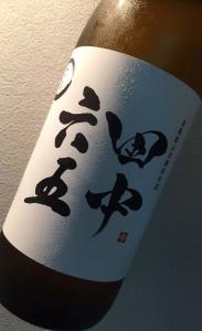 田中六五 ①