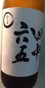 田中六五 ②