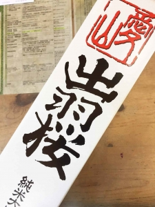 出羽桜 愛山 ②