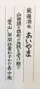 出羽桜 愛山 ⑤