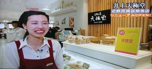 20180403天極堂近鉄百貨店奈良店5