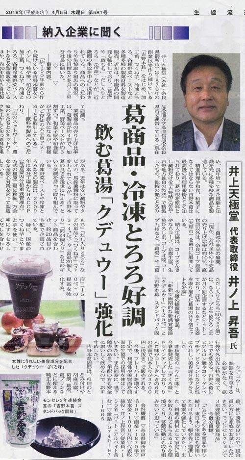 2018.4.5生協流通新聞(社長)