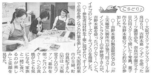 【掲載記事】4/6 奈良新聞 天極堂コラボ料理教室.jpg