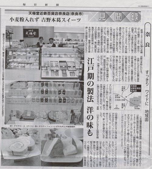 20180411毎日新聞百貨店