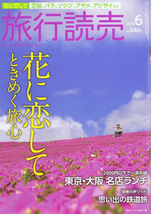 201805旅行読売