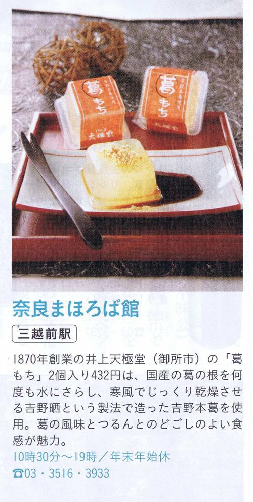 201805旅行読売天極堂の葛もち