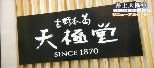 20180403天極堂近鉄百貨店奈良店2