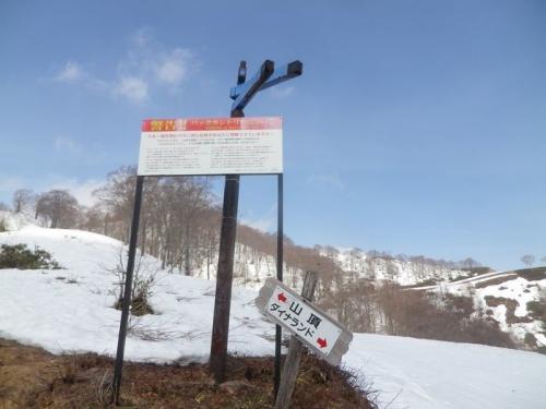 20180403 大日ケ岳 (3)