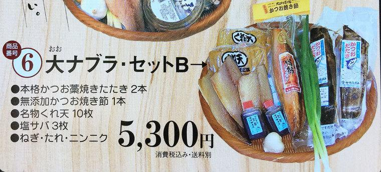 大なぶらセット5300円
