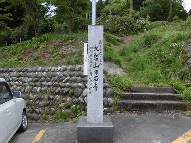 aooiwasan0506-2.jpg