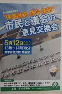 第12回市議会報告会ポスター