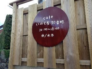 畑の中の古民家カフェ -いのくち30番地-