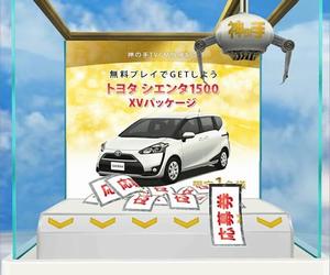 クレーンゲームで車をGET! トヨタ 「シエンタ」1台プレゼント 神の手 応募券が引っかかる