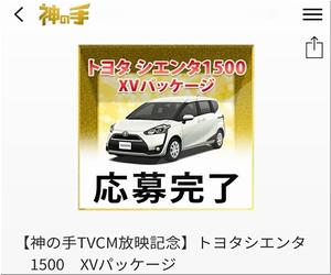 クレーンゲームで車をGET! トヨタ 「シエンタ」1台プレゼント 神の手 応募完了