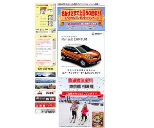 懸賞当選 ルノー 「キャプチャー」 上国50周年スペシャル車輌プレゼントキャンペーン