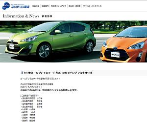 懸賞当選 ネッツトヨタ東海 恒例オリジナル企画 ゴールデンモニター