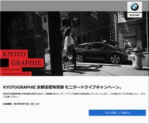 懸賞 KYOTOGRAPHIE 京都国際写真祭 モニタードライブキャンペーン BMW Japan