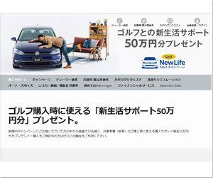 【車の懸賞/その他】:ゴルフ購入時に使える「新生活サポート50万円分」プレゼント