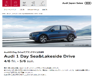 懸賞 Audi 1 Day Sea&Lakeside Drive