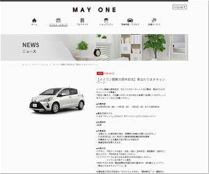 懸賞 トヨタ「ヴィッツ」 【メイワン開業30周年記念】車当たりますキャンペーン