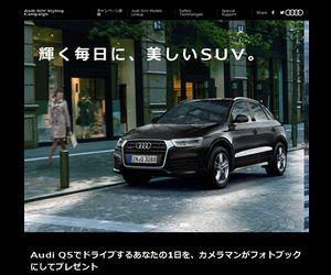 【車の懸賞/モニター】:Audi SUV Styling Campaign